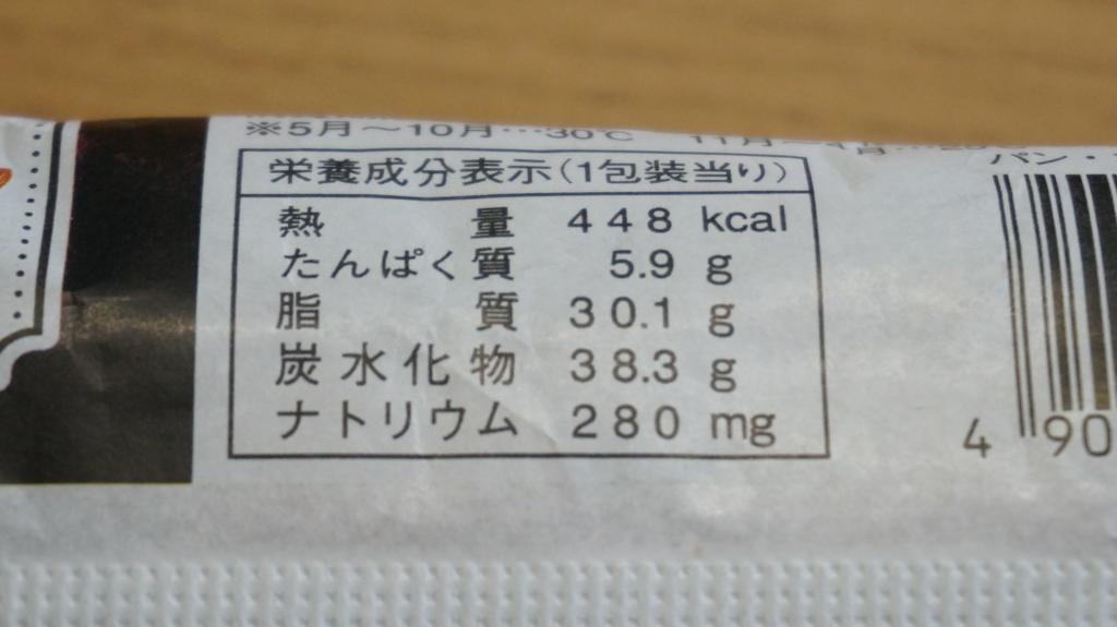 ヤマザキ パン・オ・ショコラ 栄養成分表示