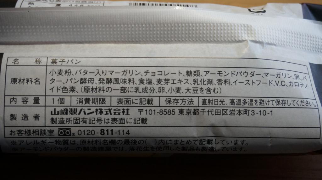 ヤマザキ パン・オ・ショコラ 原材料名