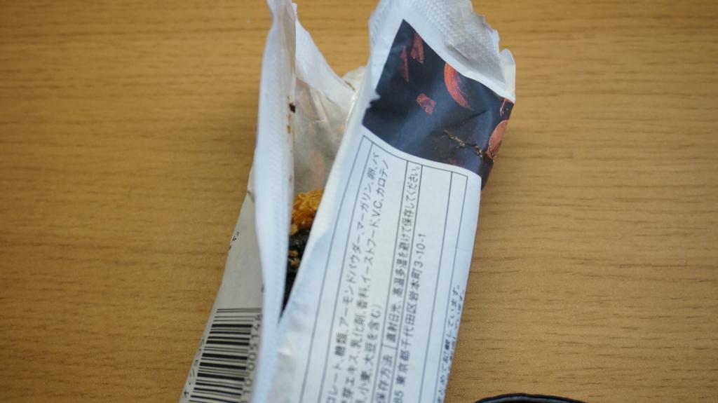 ヤマザキ パン・オ・ショコラ 開封1