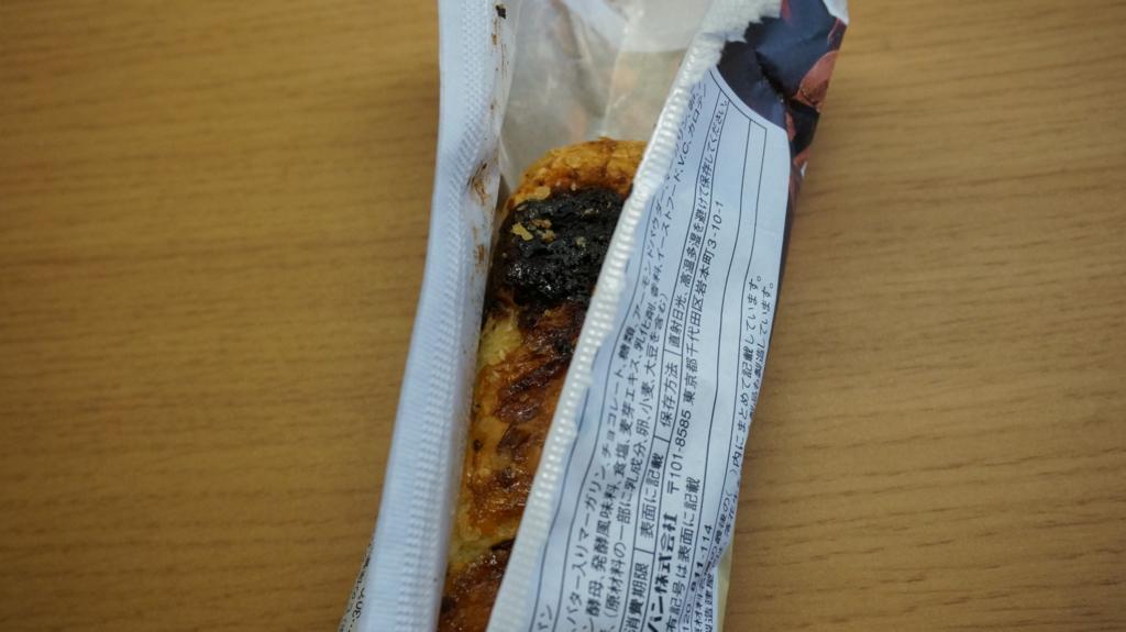 ヤマザキ パン・オ・ショコラ 開封2
