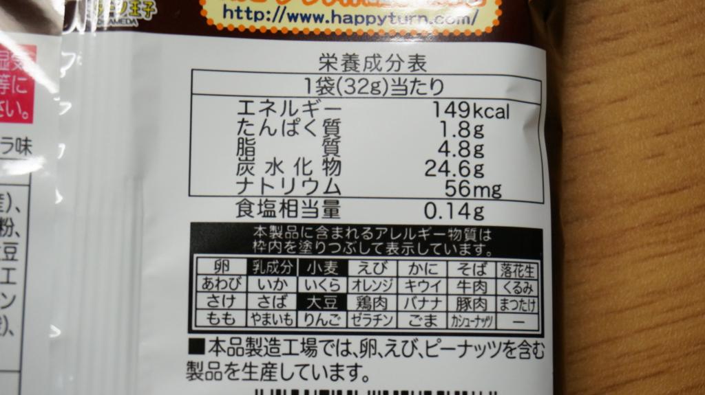 ハッピーターン スパイシーショコラ味 栄養成分表示