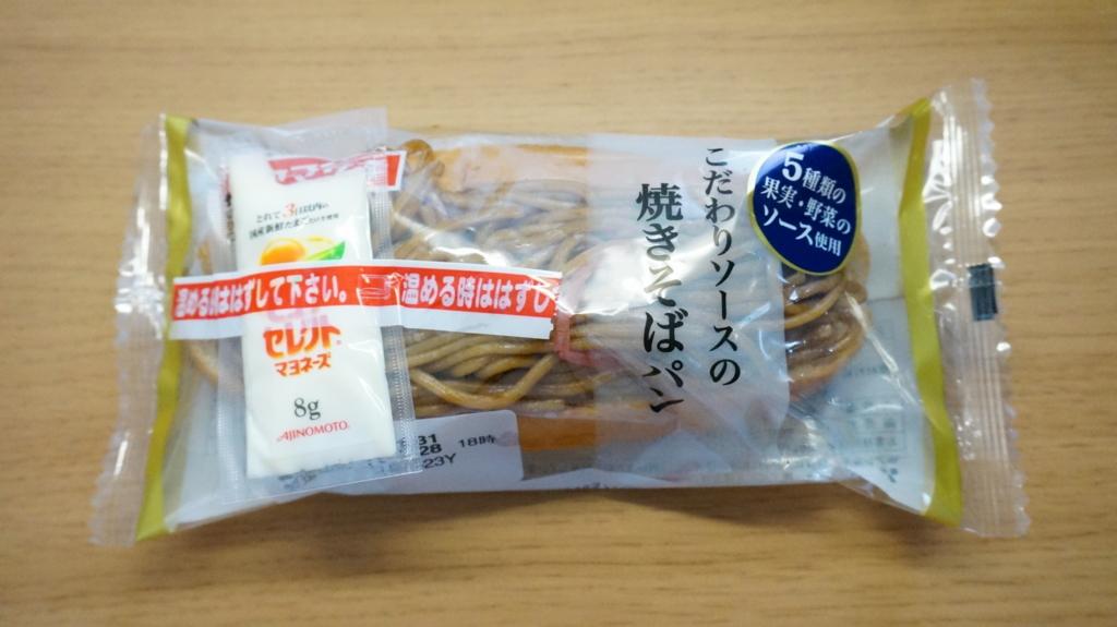こだわりソースの焼きそばパン パッケージ