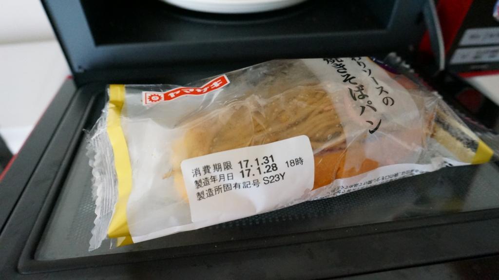 こだわりソースの焼きそばパン レンジ