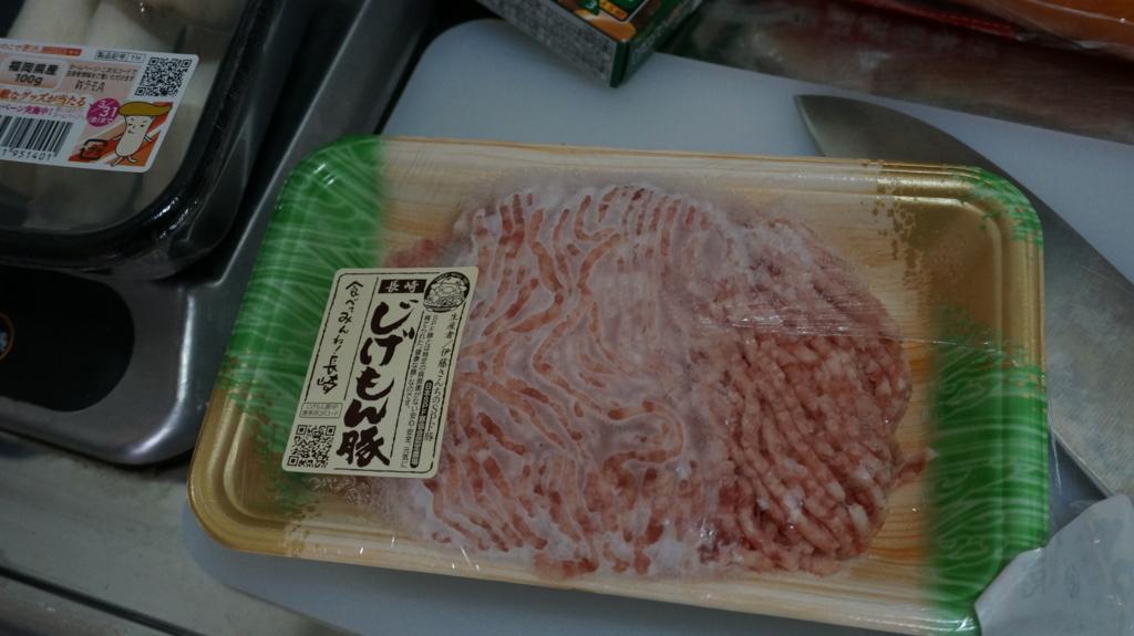 キーマカレー 豚ひき肉