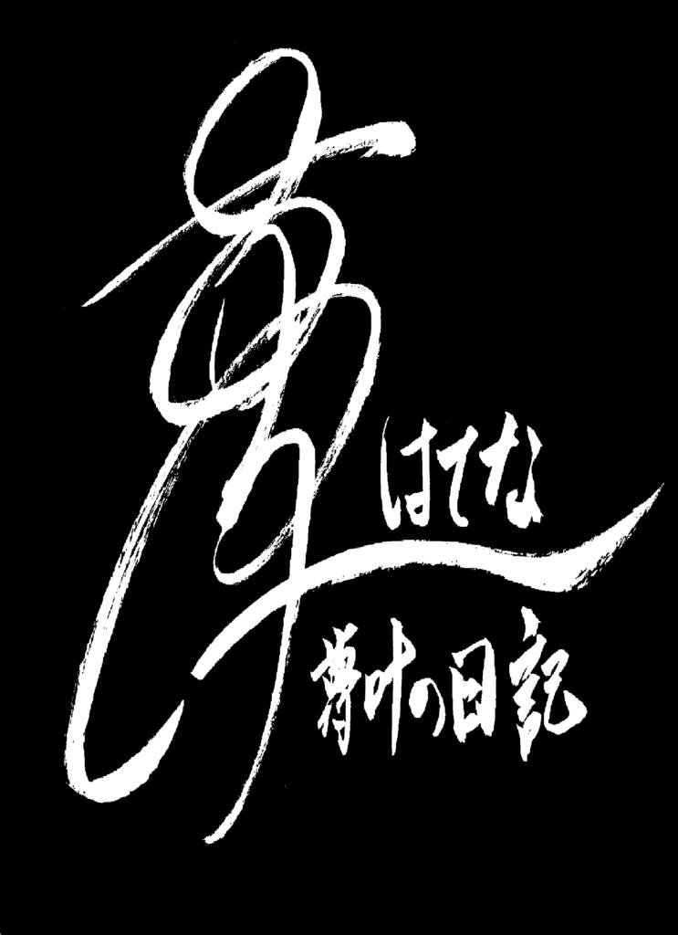 f:id:yuuto-idaira:20161018180842j:plain