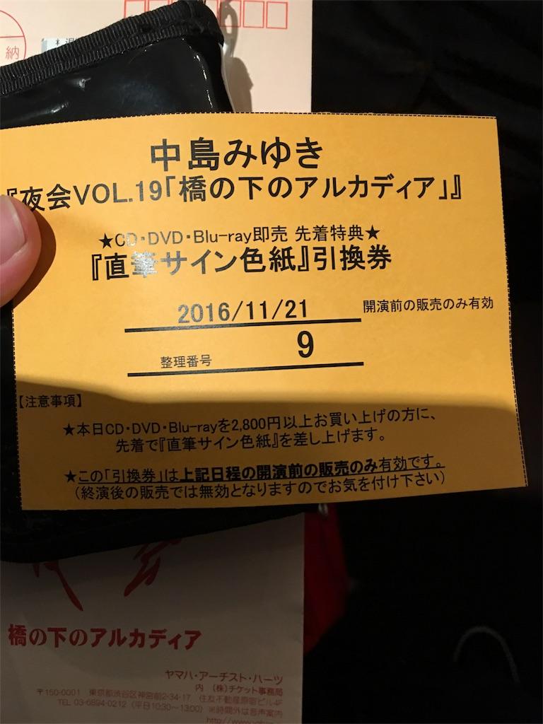 f:id:yuuto-idaira:20161121235434j:image