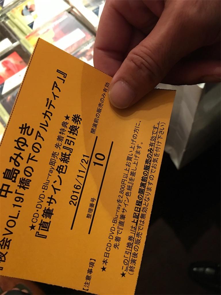 f:id:yuuto-idaira:20161121235437j:image