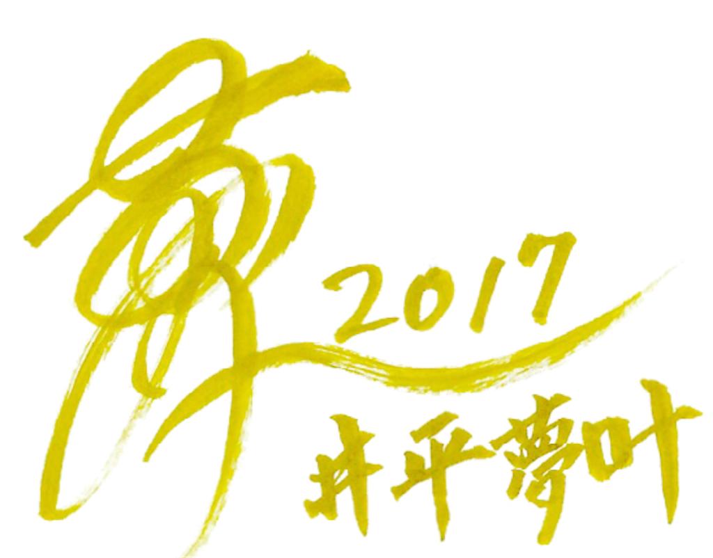 f:id:yuuto-idaira:20170209232020p:image
