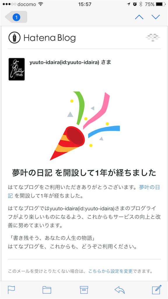 f:id:yuuto-idaira:20170822155917p:image
