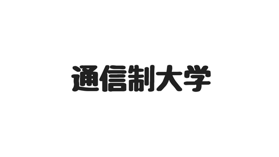 f:id:yuuto1045:20180224163925p:plain