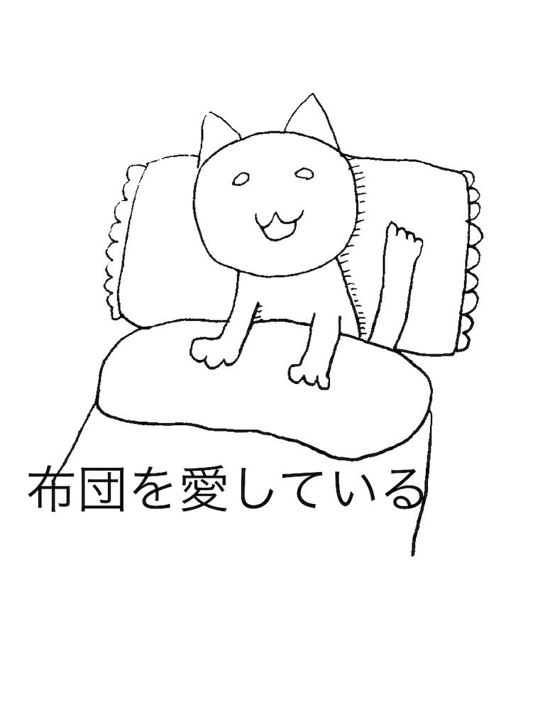 f:id:yuutunaneko:20191022190722p:image