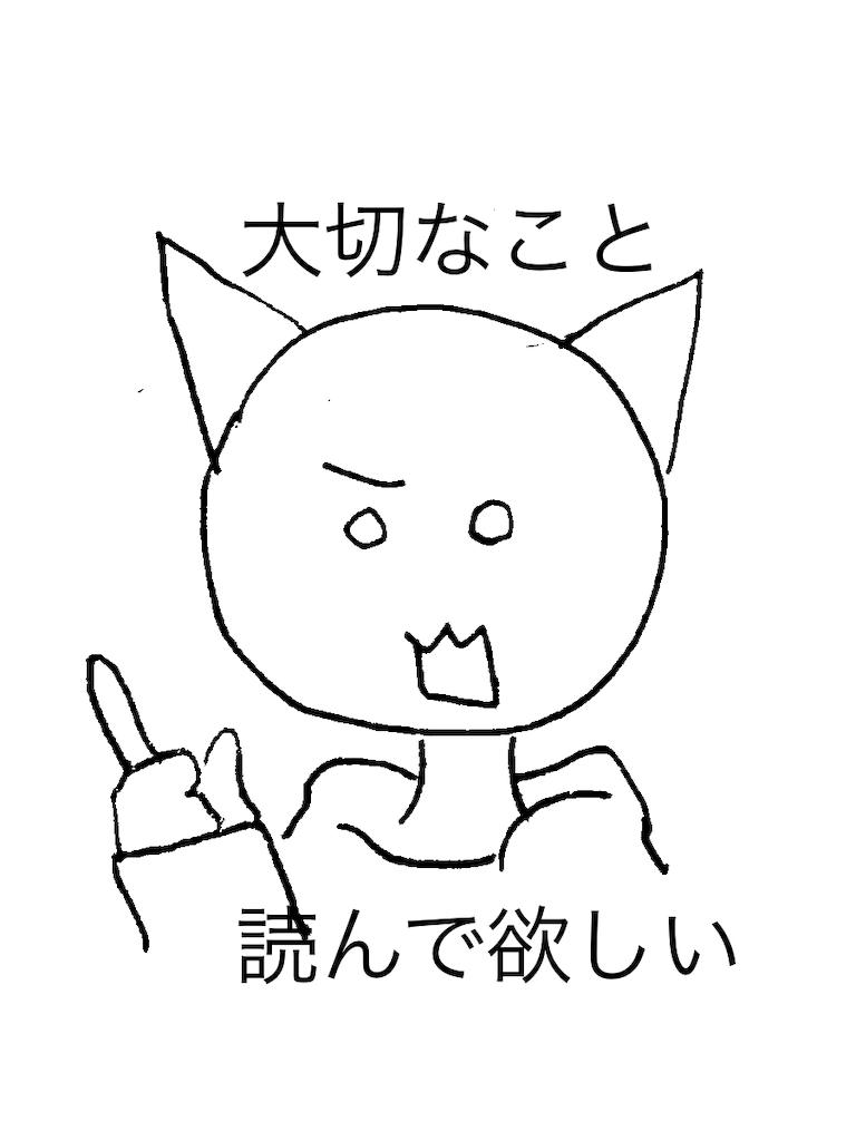 f:id:yuutunaneko:20191023111204p:image