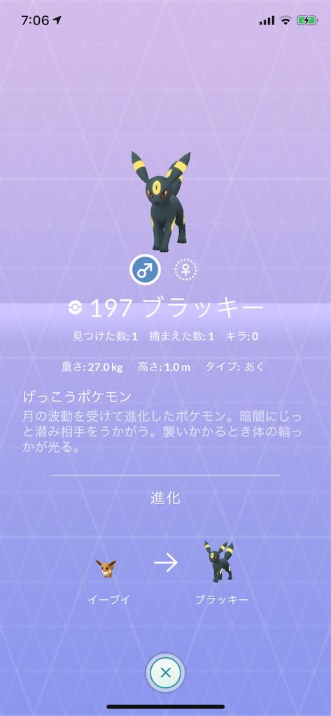 f:id:yuutunaneko:20191028072458p:image