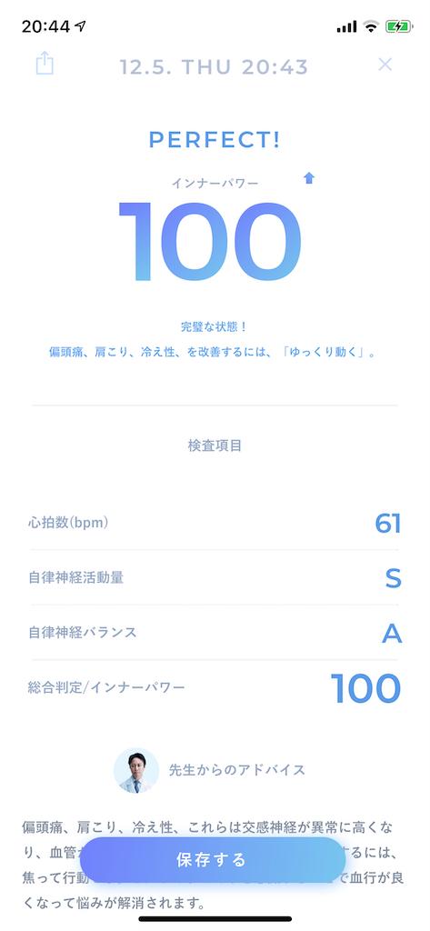 f:id:yuutunaneko:20191205204544p:image