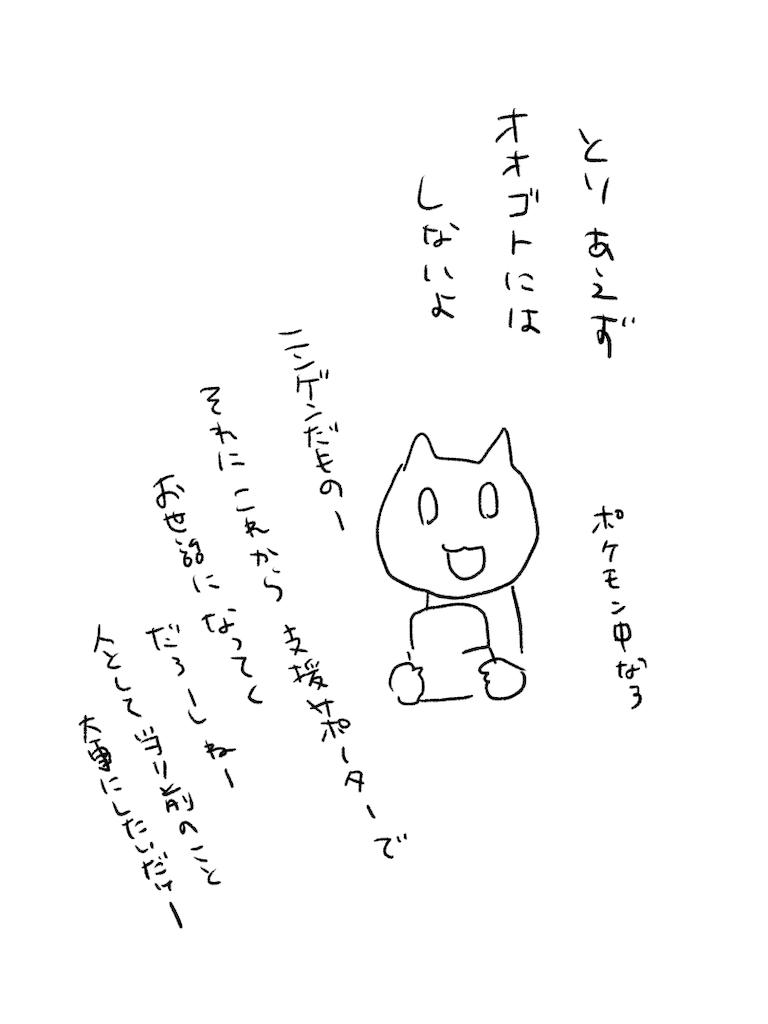 f:id:yuutunaneko:20191211202646p:image