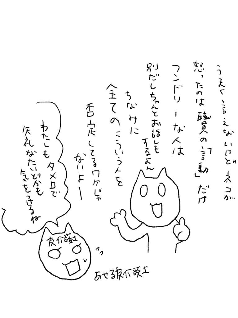 f:id:yuutunaneko:20191211202718p:image