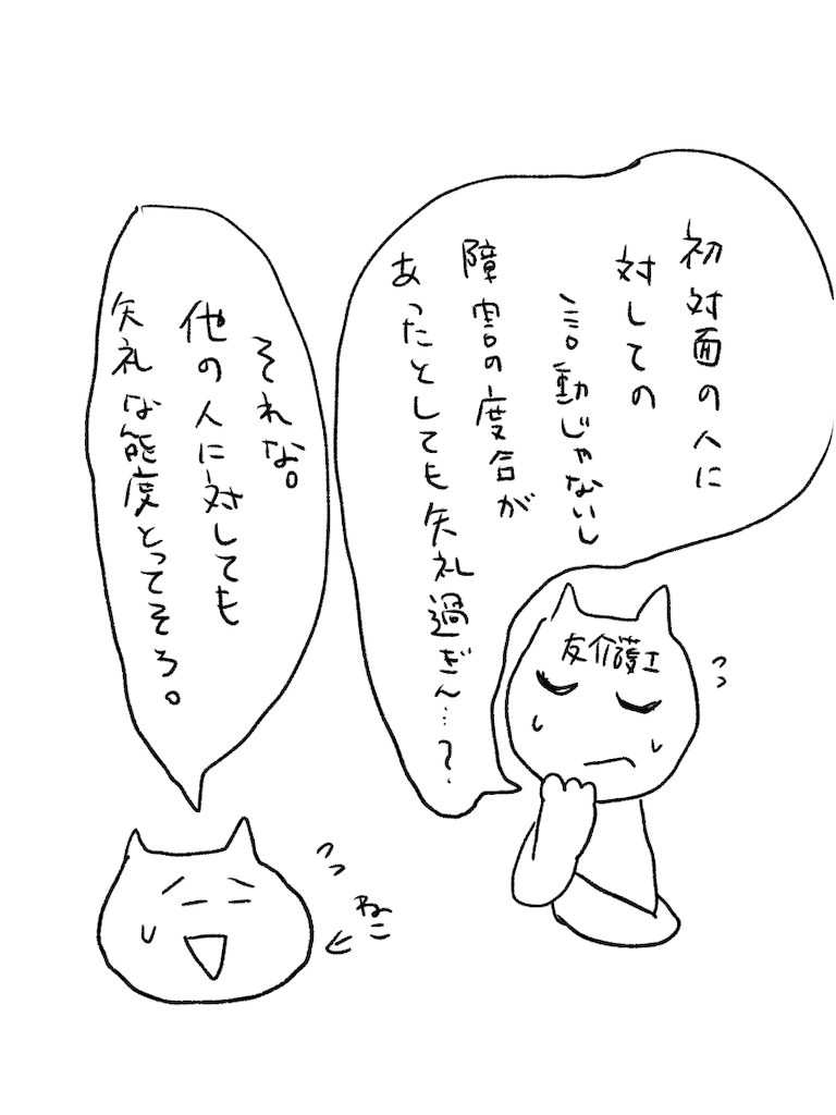 f:id:yuutunaneko:20191211203323p:image