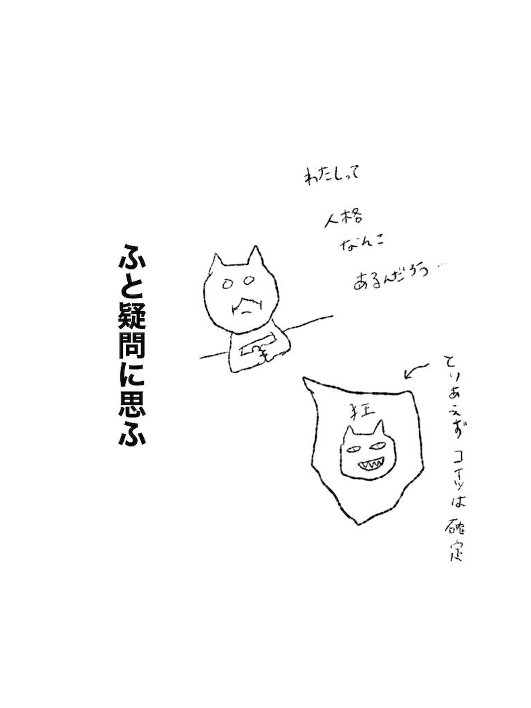 f:id:yuutunaneko:20191220192851p:image