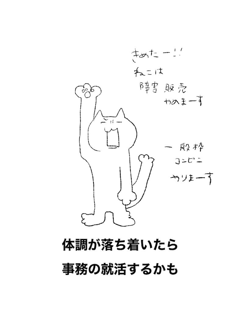 f:id:yuutunaneko:20191223181046p:image