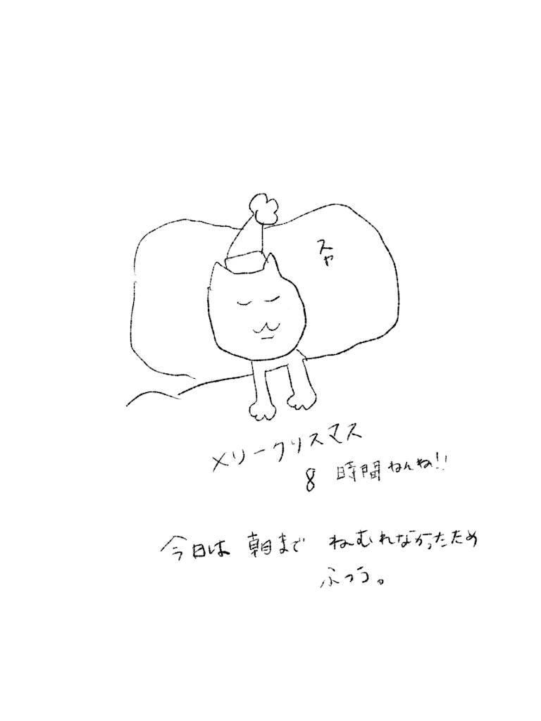 f:id:yuutunaneko:20191224211352p:image