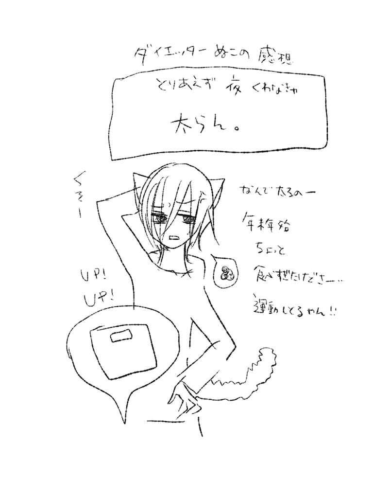 f:id:yuutunaneko:20200102183359p:image