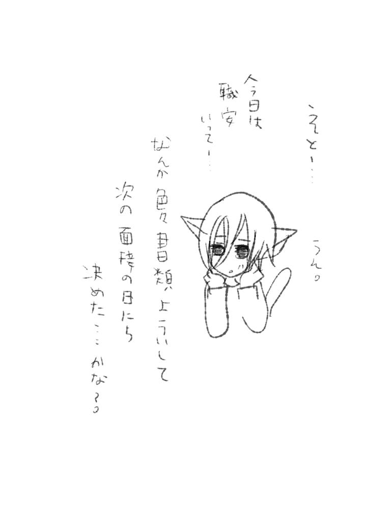 f:id:yuutunaneko:20200123210957p:image