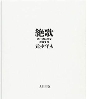 小説 青葉 シンジ