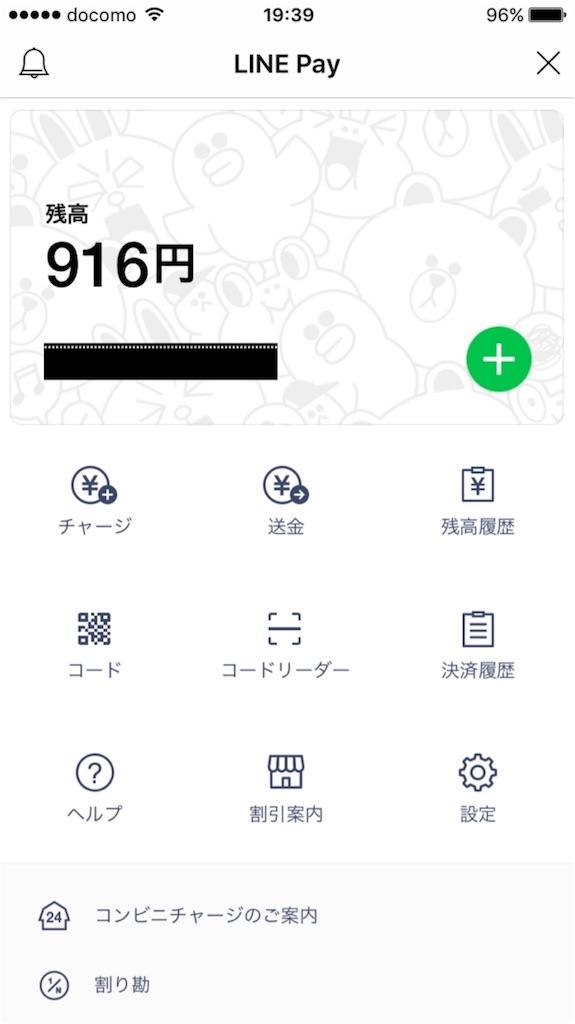 f:id:yuuuu7en:20170713195601j:image