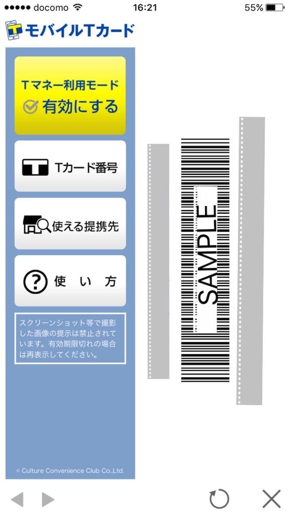 f:id:yuuuu7en:20170714163606j:image