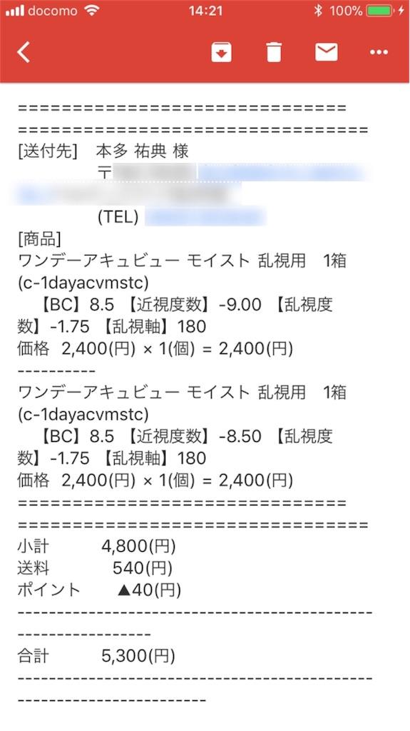 f:id:yuuuu7en:20171204161727j:image