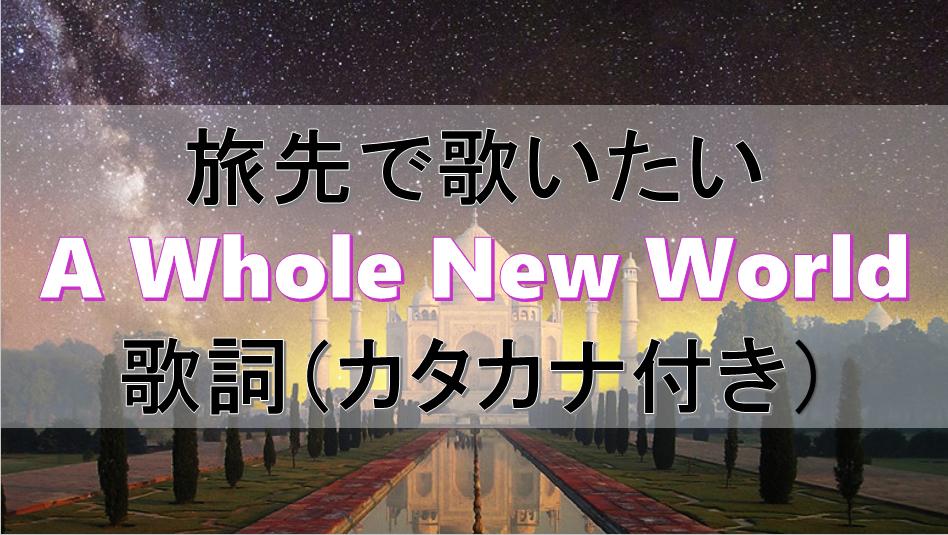 ホールニューワールド 歌詞 日本語