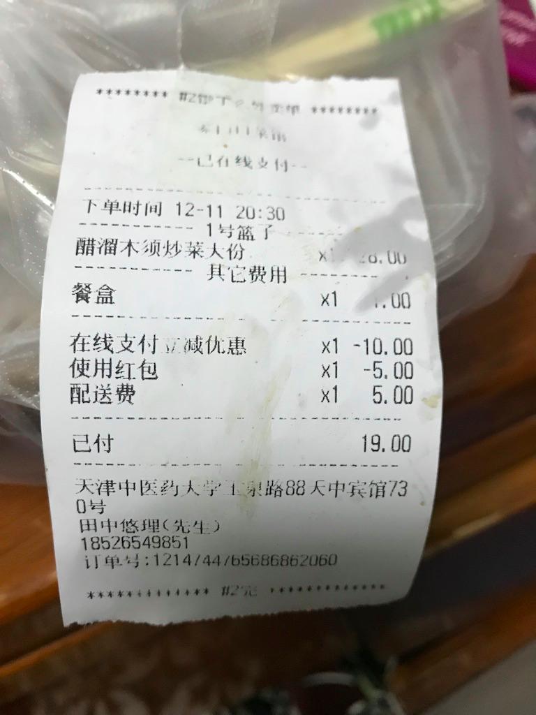 f:id:yuuuuuriii:20171211222806p:plain