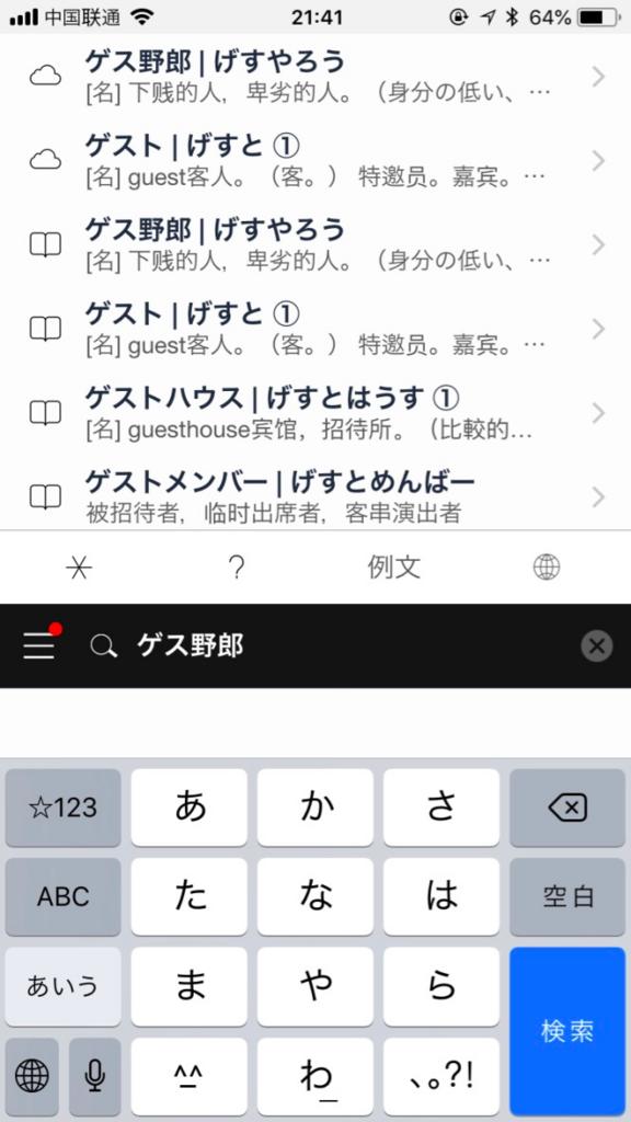 f:id:yuuuuuriii:20180417224707p:plain