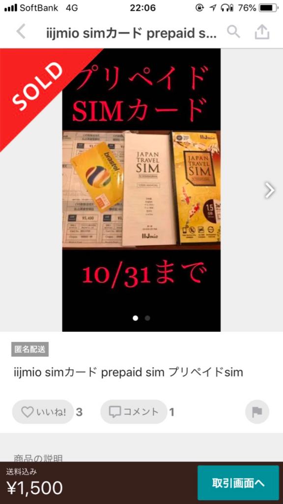 f:id:yuuuuuriii:20180805222809p:plain