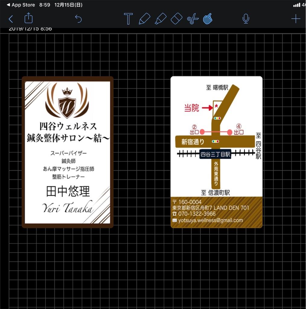 f:id:yuuuuuriii:20191215202909j:image