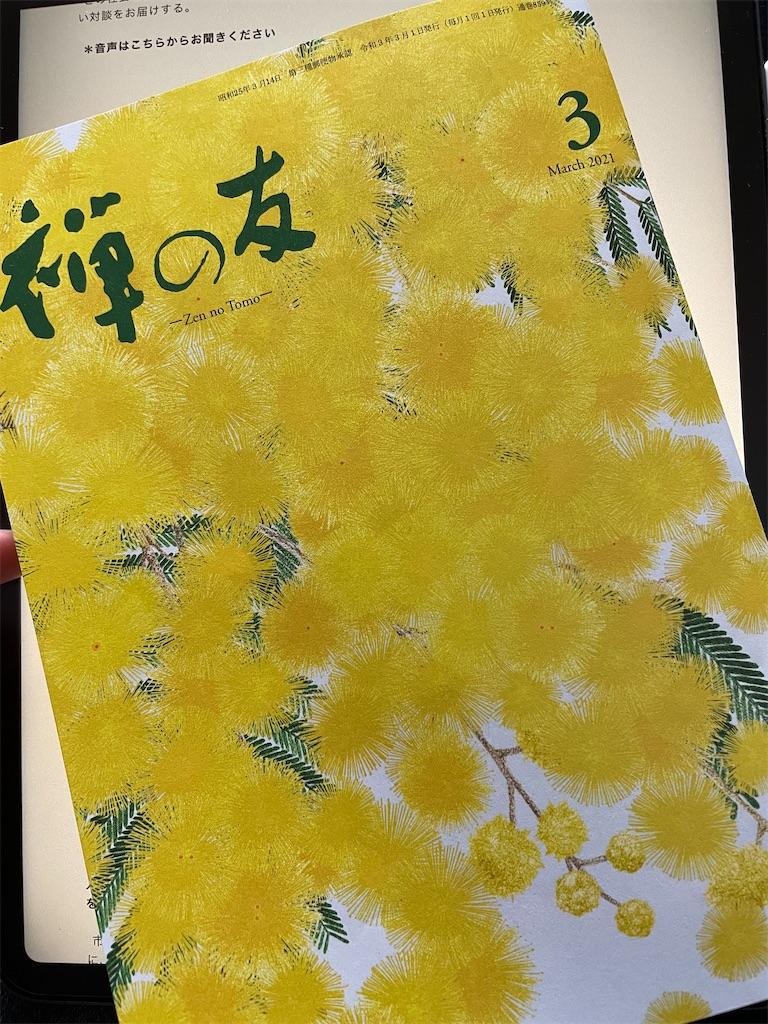 f:id:yuuuuuriii:20210321200934j:image