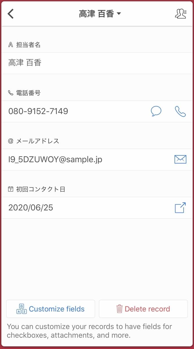f:id:yuuwa515:20200626200436j:plain