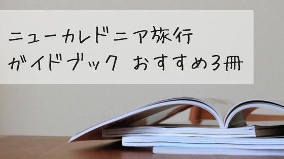 f:id:yuuwhen:20180819154114j:plain