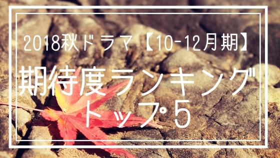 f:id:yuuwhen:20180928004321j:plain
