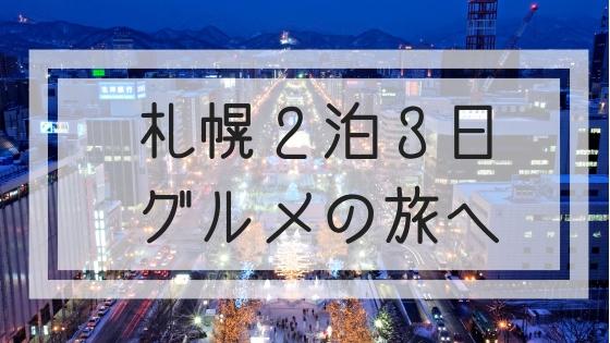 f:id:yuuwhen:20181119213510j:plain