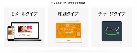 Amazonギフト券 デジタルタイプ