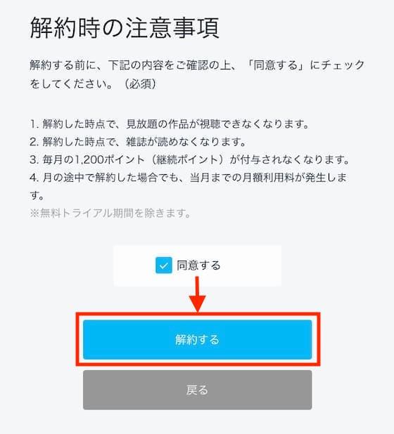 U-NEXTの解約手順5