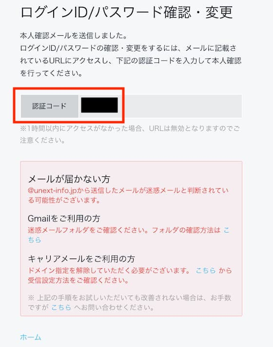 U-NEXTのIDやパスワードの確認手順3