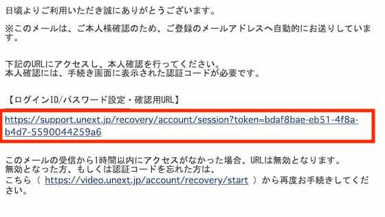 U-NEXTのIDやパスワードの確認手順4