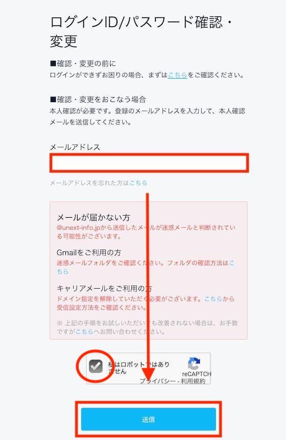U-NEXTのIDやパスワードの確認手順2