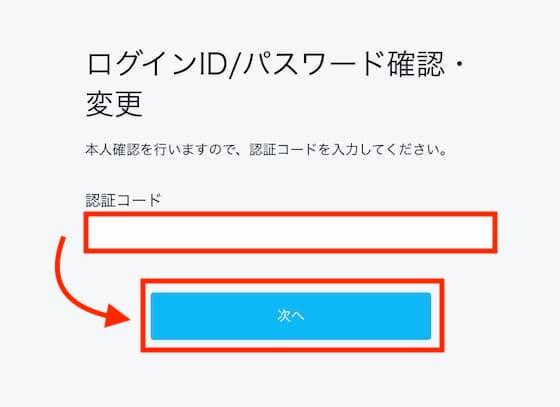 U-NEXTのIDやパスワードの確認手順5