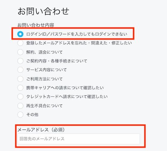 U-NEXTのカスタマーサポート問い合わせ手順1