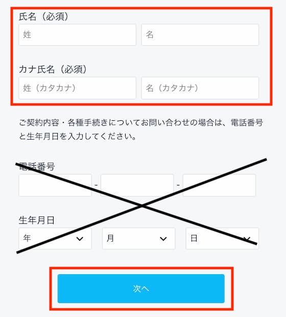U-NEXTのカスタマーサポート問い合わせ手順2