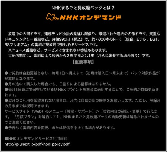 NHK丸ごと見放題パックの説明画像
