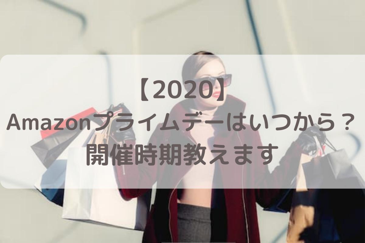 【2020】Amazonプライムデーはいつから?開催時期教えますの画像